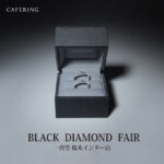 【CAFE RING-カフェリング‐】ブラックダイヤモンドフェア 2021.4.10~5.9