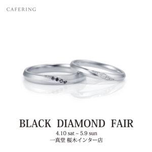 ブラックダイヤの結婚指輪 カフェリング