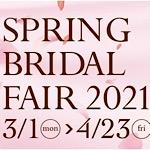 SPRING BRIDAL FAIR 2021.3.1~4.23
