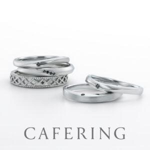 ブラックダイヤモンドの結婚指輪 カフェリング