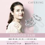 【CAFE RING-カフェリング‐】ダイヤモンドフェア 2021.3.1~5.5