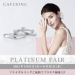 【CAFERING-カフェリング‐】プラチナフェア  2021.5.6 ~ 6.30