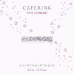 【CAFE RING-カフェリング‐】ピンクダイヤモンドプレゼント 2021.4.1~5.31