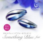 【SORA -ソラ-】サムシングブルーフェア  2021.6.1~6.30