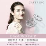 【CAFERING-カフェリング‐】ダイヤモンドフェア  2021.7.1~ 8.31