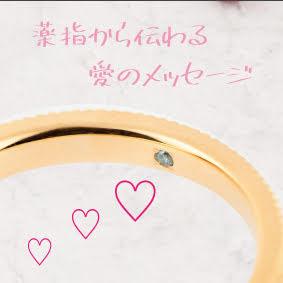 内側に宝石が入った結婚指輪
