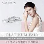 【CAFERING-カフェリング‐】プラチナフェア  2021.9.1 ~ 10.31