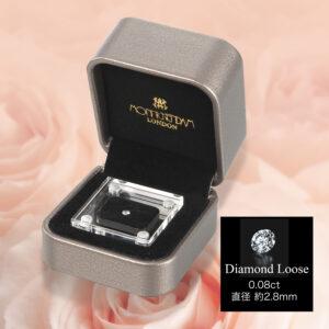 モニッケンダムのダイヤモンドルース フェアプレゼント
