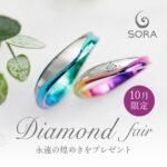 【SORA -ソラ-】ダイヤモンドフェア  2021.10.1~10.31